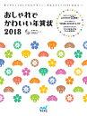 おしゃれでかわいい年賀状 2018【2500円以上送料無料】...