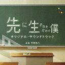 ドラマ「先に生まれただけの僕」オリジナル・サウンドトラック/...
