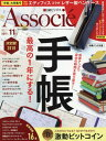 日経ビジネスアソシエ 2017年11月号【雑誌】