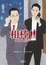 相棒 season15中/輿水泰弘/徳永富彦/金井寛【300...