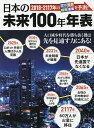 日本の未来100年年表 2018?2117年の政治・社会・経済・産業を予測!【2500円以上送料無料