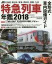JR特急列車年鑑 2018【2500円以上送料無料】