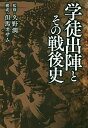 学徒出陣とその戦後史/久野潤/但馬オサム【2500円以上送料無料】