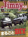 Jimny plus(ジムニープラス) 2017年11月号【雑誌】【2500円以上送料無料】