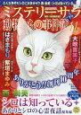 MYSTERY sara(ミステリーサラ 2017年11月号【雑誌】【2500円以上送料無料】