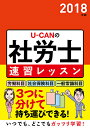U−CANの社労士速習レッスン 2018年版/ユーキャン社労...