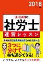 U−CANの社労士速習レッスン 2018年版/ユーキャン社労士試験研究会【2500円以上送料