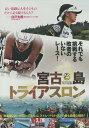 DVD 宮古島トライアスロン【2500円以上送料無料】
