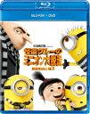 怪盗グルーのミニオン大脱走 ブルーレイ+DVDセット【2500円以上送料無料】