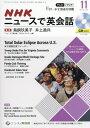 NHK ニュースで英会話 2017年11月号【雑誌】【2500円以上送料無料】