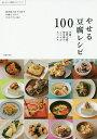 【店内全品5倍】やせる豆腐レシピ100 豆腐・高野豆腐・粉豆...