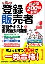【100円クーポン配布中!】U−CANの登録販売者速習テキス...