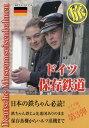 ドイツ保存鉄道旅 日本の鉄ちゃんにドイツの鉄提案本 旅をすることは生きること/田中貞夫【2500円以