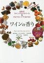 ワインの香り 日本のワインアロマホイール&アロマカードで分かる!/東原和成/佐々