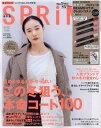 SPRiNG(スプリング) 2017年12月号【雑誌】【2500円以上送料無料】