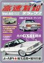 高速有鉛デラックス 2017年12月号【雑誌】【2500円以上送料無料】