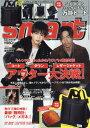 smart(スマート) 2017年12月号【雑誌】【2500円以上送料無料】