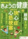 NHK きょうの健康 2017年11月号【雑誌】【2500円以上送料無料】