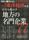週刊東洋経済 2017年10月28日号【雑誌】