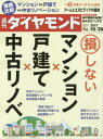 【100円クーポン配布中!】週刊ダイヤモンド 2017年10月28日号【雑誌】