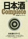日本酒Complete 日本酒の、すべて。【2500円以上送料無料】