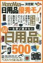 決定版!日用品優秀モノ【2500円以上送料無料】