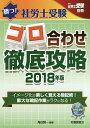 勝つ!社労士受験ゴロ合わせ徹底攻略 2018年版/庵谷賢一【...