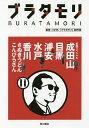 ブラタモリ 11/NHK「ブラタモリ」制作班