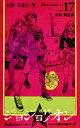 ジョジョリオン ジョジョの奇妙な冒険 Part8 volume17/荒木飛呂彦【2500円以上送料無料】