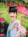 日本の結婚式 No.26【2500円以上送料無料】