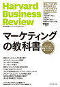 マーケティングの教科書 ハーバード・ビジネス・レビュー戦略マーケティング論文ベス