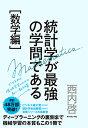 統計学が最強の学問である 数学編/西内啓【2500円以上送料無料】