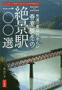 生涯一度は行きたい春夏秋冬の絶景駅100選 そこにしかない、その季節にしか見られない日本の鉄道風景がある/越信行【合計3000円以上で送料無料】