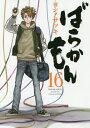 【100円クーポン配布中!】ばらかもん 16/ヨシノサツキ...