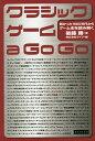 クラシックゲーム a Go Go 熱かった1980年代からゲーム史を読み解く/後藤勝/ライブ/ゲーム【合計3000円以上で送料無料】