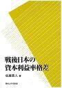 【店内全品5倍】戦後日本の資本利益率格差/佐藤真人【3000円以上送料無料】