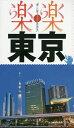 楽楽:楽しい旅でニッポン再発見 関東 2