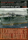 空母レキシントン最期の戦闘 LEXINGTON'S FINAL BATTLE日本語版/マレイン・ファン・ヒルス