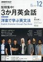 NHKラジオ短期集中!3か月英会話 2017年12月号【雑誌】【2500円以上送料無料】