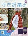 ふだん使いのかわいいかぎ針編み 2017年11月22日号【雑誌】【合計3000円以上で送料無料】
