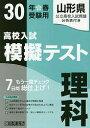 平30 春 山形県高校入試模擬テス 理科【2500円以上送料無料】