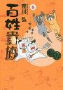 百姓貴族 5/荒川弘【2500円以上送料無料】