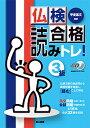 仏検合格読みトレ!3級/甲斐基文【2500円以上送料無料】