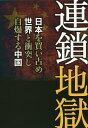 連鎖地獄 日本を買い占め世界と衝突し自爆する中国/宮崎正弘【2500円以上送料無料】