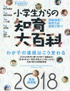 小学生からの知育大百科 2018完全保存版【2500円以上送料無料】