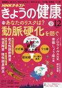 NHK きょうの健康 2017年12月号【雑誌】【2500円以上送料無料】