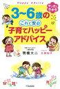 3〜6歳のこれで安心子育てハッピーアドバイス/明橋大二/太田...