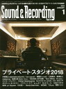 サウンド&レコーディング・マガジン 2018年1月号【雑誌】【2500円以上送料無料】