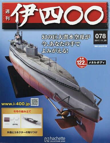 週刊伊四〇〇2017年11月29日号雑誌2500円以上送料無料