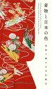 着物と日本の色 着物で綴る日本伝統色/弓岡勝美【合計3000円以上で送料無料】